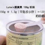 Lutein 葉黃素 納米顆粒 粉裝 瑞士製造 – 202010